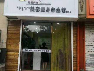 纤经俏瘦养生瘦身5店